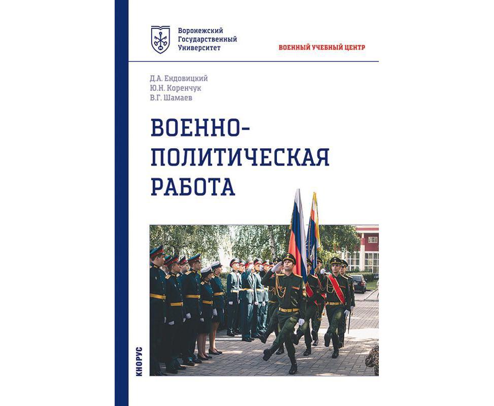 В Военном учебном центре при ВГУ разработано учебное пособие по военно-политической работе