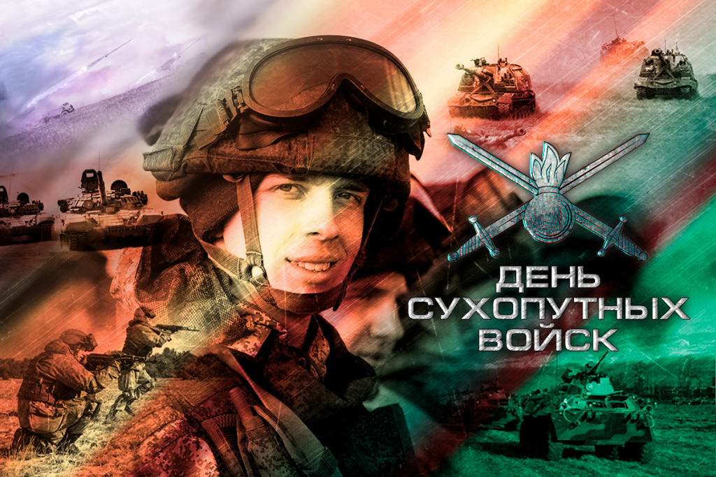 Поздравление начальника военного учебного центра с Днем Сухопутных войск