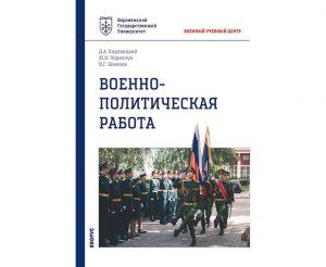Книга «Военно-политическая работа», подготовленная в ВУЦ при ВГУ, удостоена диплома Всероссийского конкурса