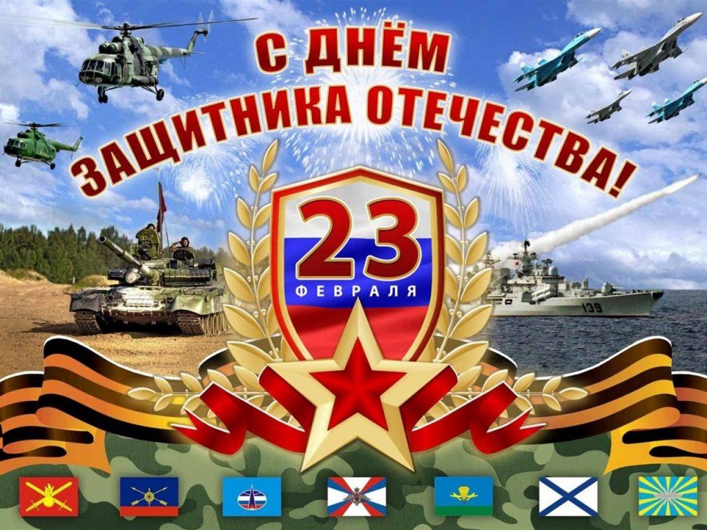 Поздравление начальника Военного учебного центра с Днем защитника Отечества