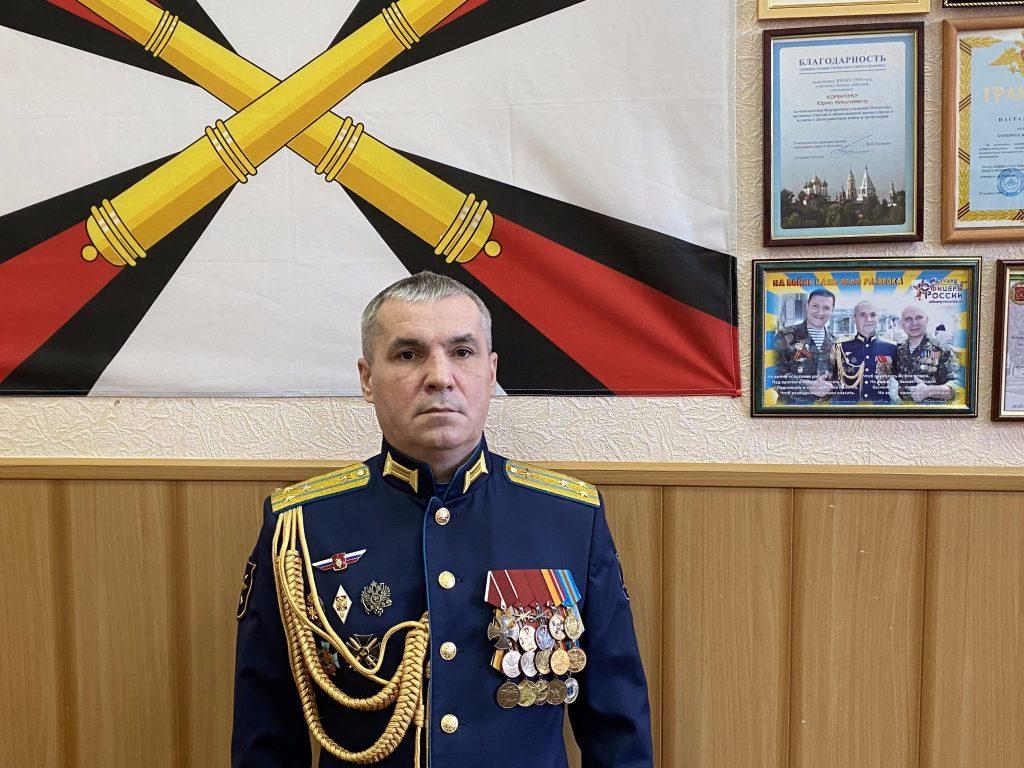 Полковник Юрий Коренчук: «День Победы — по-настоящему всенародный праздник, в нем есть частичка личной истории каждой семьи и каждого человека»