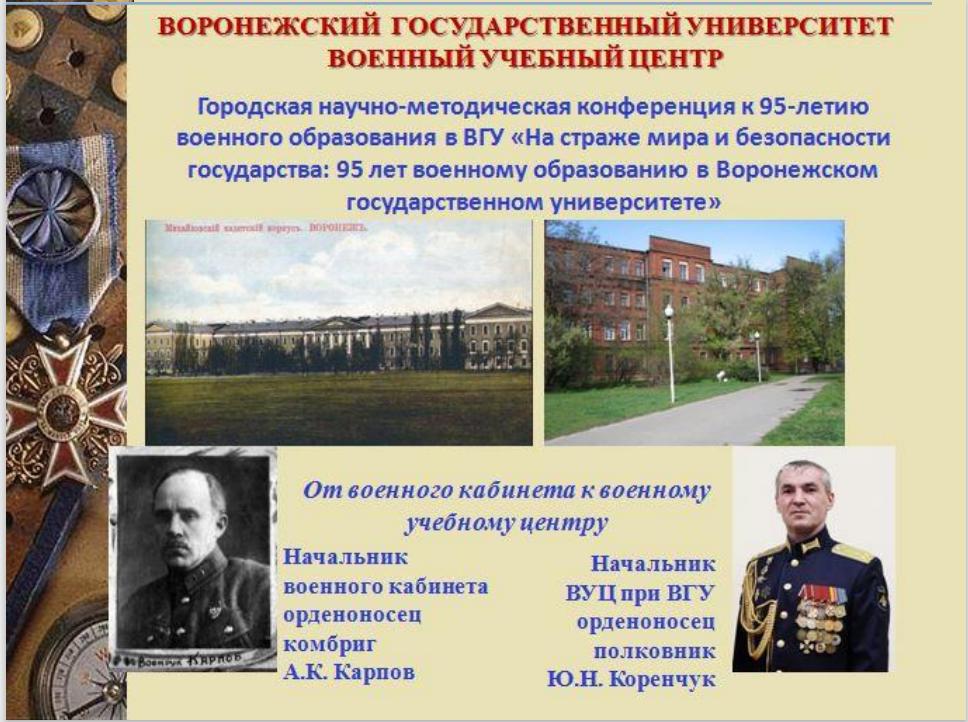 В Военном учебном центре прошла научно-методическая конференция, посвященная 95-летию военного образования в ВГУ